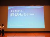 7月18日終活セミナー 018